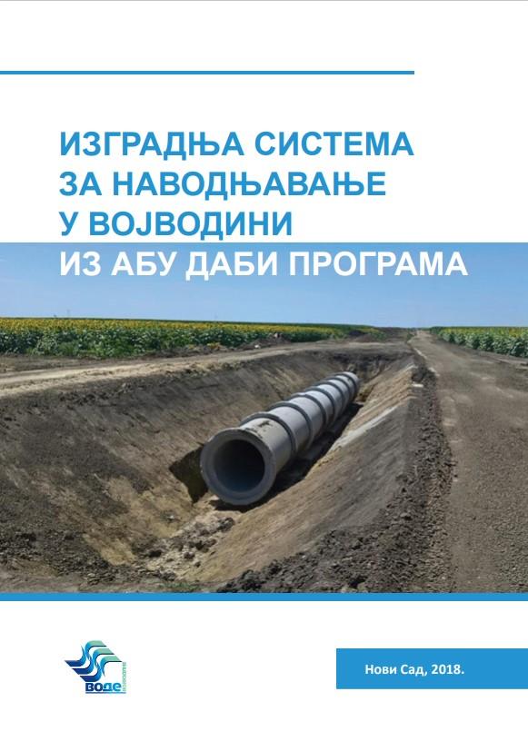 Изградња система за наводњавање у Војводини из Абу Даби фонда